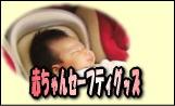 赤ちゃんセーフティグッズ